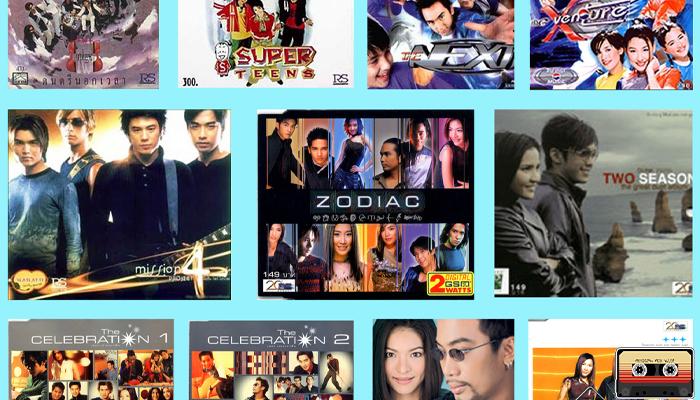 5 เพลงไทยสุดดังที่ฮิตติดหูในวันวาน ของเด็กยุค 90's