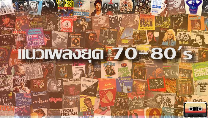 แนวเพลงที่ได้รับความนิยมอย่างสูงในยุค 70-80's music24s ดนตรี
