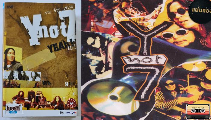 Y Not 7 อัลเทอร์เนทีฟร็อก ยุค 90's ที่มาพร้อมกับโทรโข่ง music24s