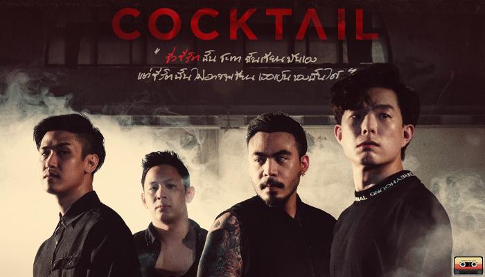 ชั่วชีวิต เพลงใหม่ล่าสุดจาก Cocktail ชีวิตไม่อาจลิขิตเองได้ music24sดนตรี