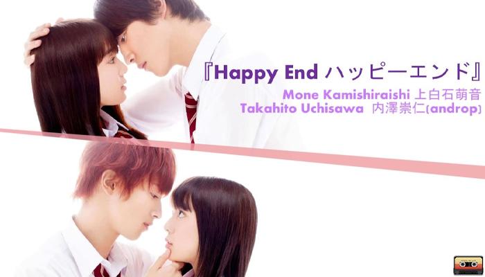 ตอนจบแห่งความสุขที่ต้องเป็นเธอ Happy End Kamishiraishi Mone music24s ดนตรี