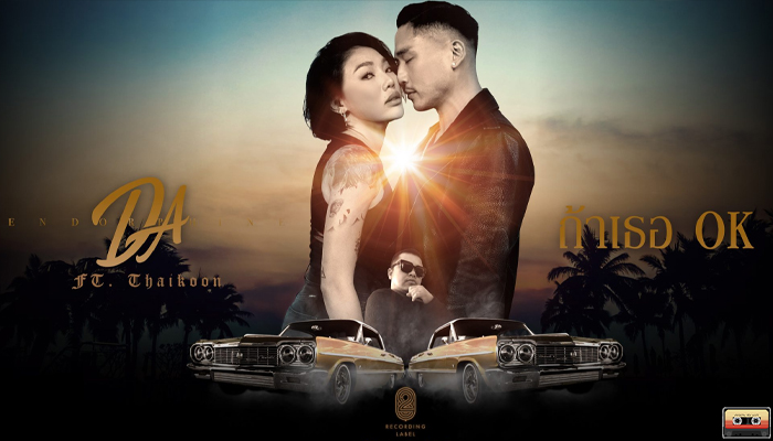 ถ้าเธอ OK ft. Thaikoon เพลงใหม่ สนุกอารมณ์ดี Da Endorphine music24s ดนตรี