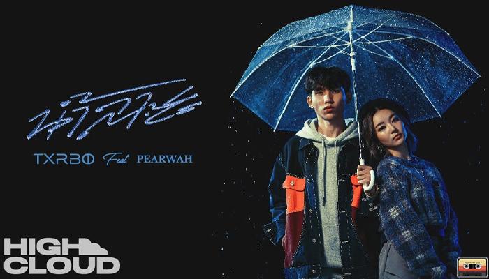 น้ำลาย Txrbo Ft. PEARWAH เพลงที่รันวงการ T-pop ก้าวไปอีกขั้นmusic24s ดนตรี