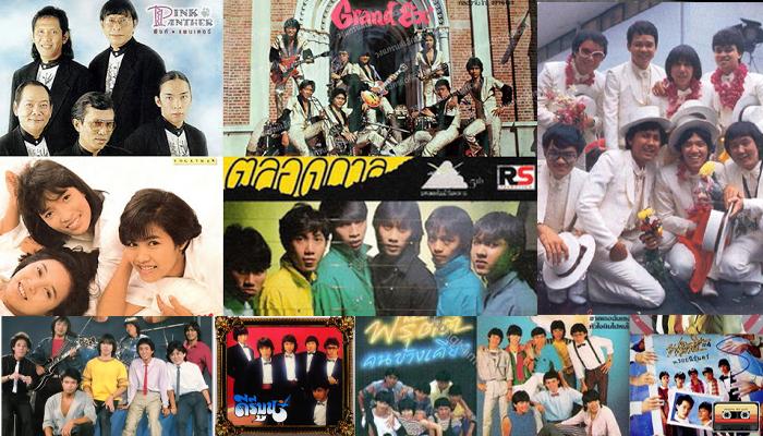 วงดนตรียอดนิยมในดวงใจ ยุค 80's หากใครเกิดทัน music24s ดนตรี