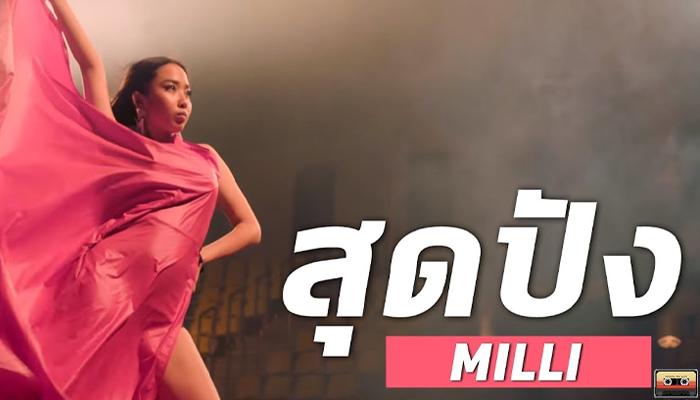 สุดปัง Milli เพลงดังที่ฮิตไม่เลิก จากสาวจอมแก่นมากความสามารถ music24s ดนตรี