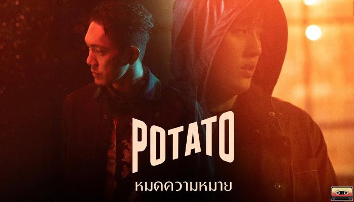 หมดความหมาย เพลงใหม่ล่าสุดจาก Potato เพลงของคนแพ้ที่ต้องถอย music24sดนตรี