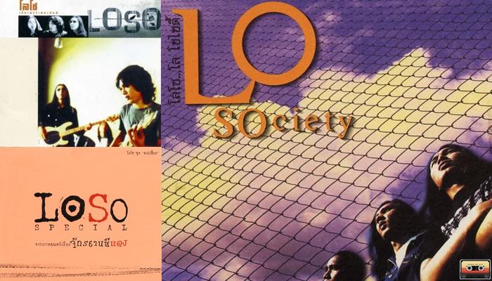 10 เพลงฮิตจากวงโลโซ ร็อคระดับตำนานไม่ฟังไม่ได้แล้ว music24s ดนตรี