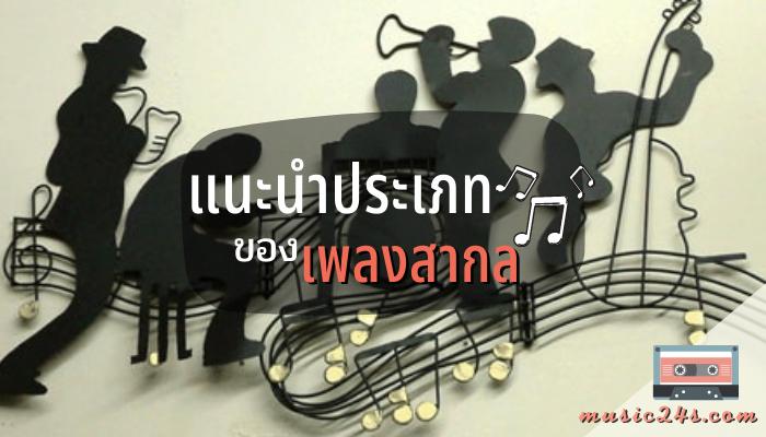แนะนำประเภทของเพลงสากล ในประเทศไทยนั้นเพลงสากลได้รับความนิยมเป็นอย่างมาก เนื่องจากเป็นเพลงที่มีหลากหลายแนวให้ได้เลือกฟัง