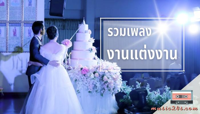 60 เพลงไทย เติมเต็มความหวานในงานแต่ง เมื่อความรักเบ่งบานเต็มที่ก็คงถึงเวลาลั่นระฆังเข้าสู่ประตูวิวาห์วันสำคัญแบบนี้สิ่งสำคัญอีกอย่างก็คือเพลง