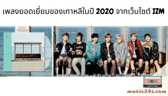 เพลงยอดเยี่ยมของเกาหลีในปี 2020 จากเว็บไซต์ IZM เป็นธรรมเนียมของทุก ๆ ปีเมื่อเข้าสู่ช่วงสิ้นปี ก็จะเป็นการประกาศผลงานเพลงยอดนิยมของนักร้องศิลปินต่าง ๆ