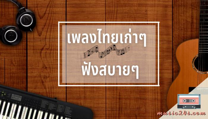 แนะนำเพลงไทยเก่าๆฟังสบายๆ ที่คิดว่าคนไทยหลายๆท่านไม่ว่าจะยุคเก่าหรือปัจจุบันก็ต้องรู้จักและน่าจะร้องตามกันได้แน่นอนจะมีเพลงอะไรบ้างนั้น