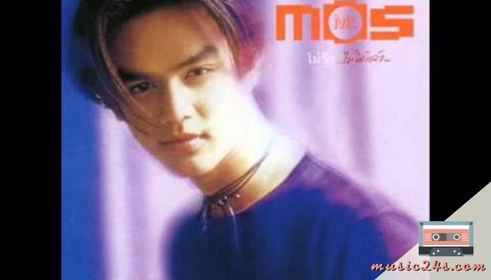 10เพลงฮิต จาก พี่มอส ปฏิภาณ ปฐวีกานต์ ไม่ใช่การเป็นนักร้องแต่เป็นนายแบบถ่ายแบบให้กับนิตยสารโดยตอนนั้นอายุเพียงแค่ 16 ปี
