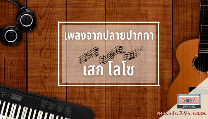 เพลงจากปลายปากกาของ พี่เสก โลโซ ที่แต่งให้คนอื่นร้องจนดัง เป็นนักร้องนักแต่งเพลงให้กับวงโลโซและโปรเจคเดียวของตัวเองแล้ว พี่เสกยังไปแต่งเพลงให้คนอื่น