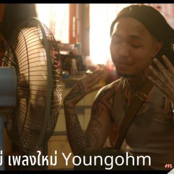 ร้อนมากแม่ เพลงใหม่ Youngohm กับวลีเด็ด ผมไม่ร้อนนะครับ เป็นเพลงที่ Youngohm แต่งขึ้นมาเอง ในส่วนของทำนองได้คนฝีมือดีอย่าง GAMER VADER
