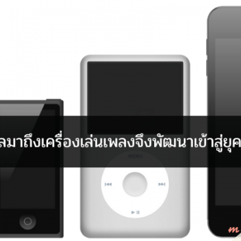 เมื่อยุคดิจิทัลมาถึงเครื่องเล่นเพลงจึงพัฒนาเข้าสู่ยุคของ iPod ในวงการของการฟังเพลงนั้น เครื่องเล่นเพลงถูกพัฒนามาหลายรุ่น หลายแบบ ตั้งแต่ยุคแผ่นเสียง