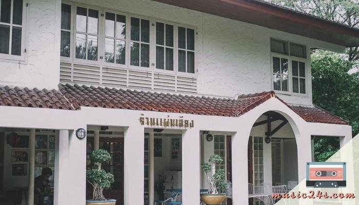 ร้านแผ่นเสียง ร้านขาย CD พร้อมบริการ เพลงไทย เพลงสากล ที่คุณต้องการ ร้านแผ่นเสียง ร้านขาย CD มีที่ตั้งอยู่ภายในบ้านเดี่ยวสีขาวสไตล์ออกแนวย้อนยุคนิด ๆ