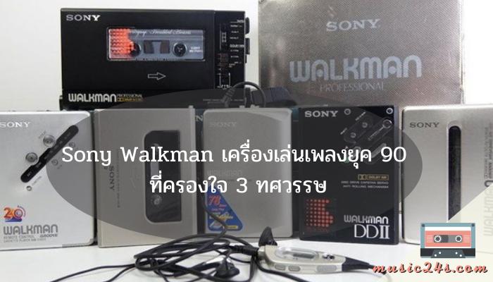 Sony Walkman เครื่องเล่นเพลงยุค 90 ที่ครองใจ 3 ทศวรรษ เชื่อว่าคนที่ใช้ชีวิตในยุค 90 แทบทุกคนจะรู้จัก Sony Walkman หรือ Soundabout อุปกรณ์ฟังเพลง