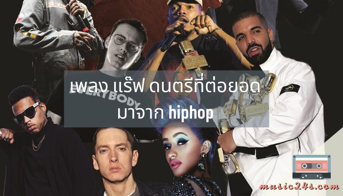 เพลง แร๊ฟ วัฒนธรรมดนตรีที่ต่อยอดมาจาก hiphop พลงแร็พถือว่าเป็นอีกหนึ่งแขนงของแนวดนตรีหรือวัฒนธรรม hiphop ที่ต่อยอดสร้างดนตรีและความบันเทิง
