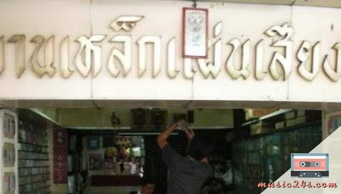 ร้านสะพานเหล็กแผ่นเสียง-เทป ร้านขาย CD เพลงไทย แผ่นเสียง ยุคเก่าหายาก ร้านขาย CD สะพานเหล็กแผ่นเสียง-เทป แหล่งรวม CD เพลงไทย แผ่นเสียงเก่า ๆ