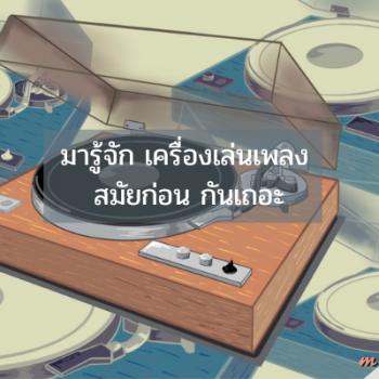 มารู้จัก เครื่องเล่นเพลง สมัยก่อน กันเถอะ ยุคสมัยนี้การฟังเพลง สามารถทำได้อย่างสะดวกสบายและง่ายสุดๆ เพียงหยิบสมาร์ทโฟนขึ้นมา เสียบหูฟังและเปิดยูทูป
