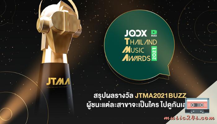 Thailand Music Awards 2021 ครั้งที่ 5 เพลงฮิต เเห่งปี jook  ต้องยอมรับเลยว่าในปัจจุบันนี้ผู้คนหันมาฟังเพลงผ่านทาง jook มากกว่าช่องทางอื่น ๆ เพราะมี เพลงฮิต