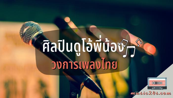 คู่ดูโอ้พี่น้อง นักร้องวงการเพลงไทย พี่ป้อม-พี่โต๊ะ อัสนี-วสันต์ โชติกุล ถือเป็นนักร้องเพลงร็อกรุ่นใหญ่ ขวัญใจจิ๊กโก๋อกหักในยุค 90s อย่างแท้จริง