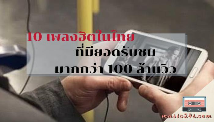 10 เพลงฮิตในไทย ที่มียอดรับชมมากกว่า 100 ล้านวิว ในปัจจุบันที่ Social Network สามารถใช้ได้อย่างทั่วถึงและมีความสำคัญมากจนกลายเป็นส่วนหนึ่ง