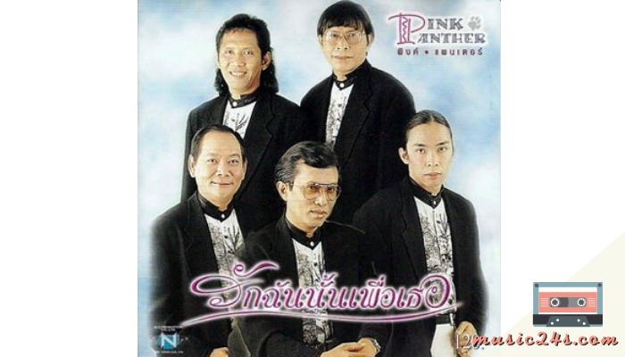 ทำความรู้จักกับ วง พิงค์ แพนเตอร์ วงดนตรีชื่อดังยุค 80 หากจะพูดถึงวงดนตรีชื่อดังในช่วงต้นยุค 80 ที่เป็นวงดนตรีในบ้านเรา น้องๆวัยรุ่นสมัยนี้ก็คงจะไม่รู้จักกัน