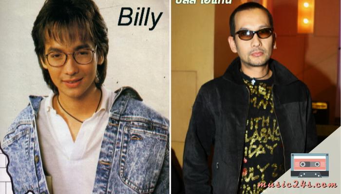 บิลลี่ โอแกน ชาวร็อคยุค 80s – 90s ที่ไม่เคยลืม ในช่วง ยุคปลาย 80s จนถึงช่วงยุค 90 ในเมืองไทยยังมีนักร้องเดียวเพลงร็อกอยู่ไม่กี่คนซึ่ง หนึ่งในนั้นก็คือ