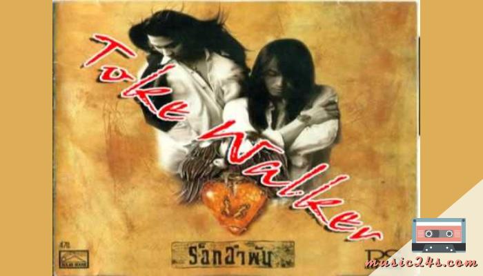 ร็อกอำพัน เพลงสตริงคอมโบ เวอร์ชัน เฮฟวี่เมทัล ในช่วงยุค 90s วงการเพลง ในเมืองไทยถือว่าเป็นยุคที่บูมที่สุด เพราะมีเพลงหลากหลายแนวให้เลือกฟังกัน