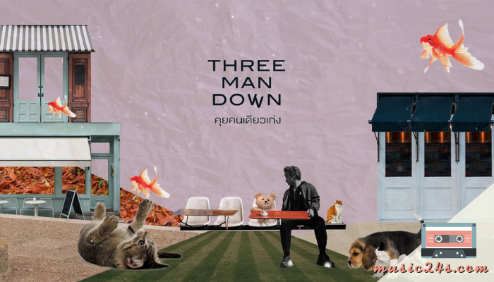 คุยคนเดียวเก่ง Three Man Down คุยคนเดียวเก่ง เพลงรักข้างเดียว ชอบคิดบวกของวง Three Man Downที่อยู่ในอัลบั้ม This City Won't Be Lonely Anymore