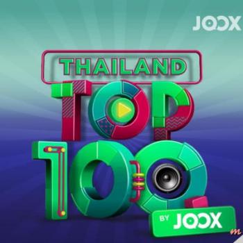 Joox Thailand top 100 chart ปฏิเสธไม่ได้เลยว่าในทุกวันนี้ สมาร์ทโฟน ได้ก้าวเข้ามาเป็นอีกหนึ่งปัจจัยสำคัญต่อการดำรงค์ชีวิตมนุษย์ เป็นอย่างมาก