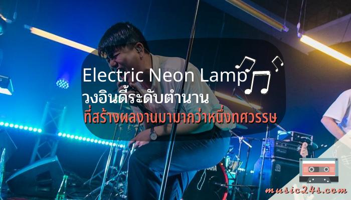 Electric Neon Lamp วงอินดี้ระดับตำนานที่สร้างผลงานมามากว่า หากใครที่ฝันอยากเป็นศิลปินหรือมีผลงานเพลงเป็นของตัวเอง น่าจะต้องเคยมีวงตอนสมัยเรียน